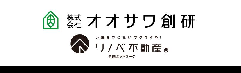 株式会社オオサワ創研/リノベ不動産