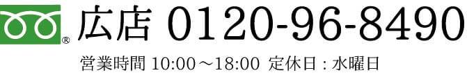 広店 0120-96-8490