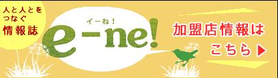 人と人をつなぐ情報誌 e-ne!