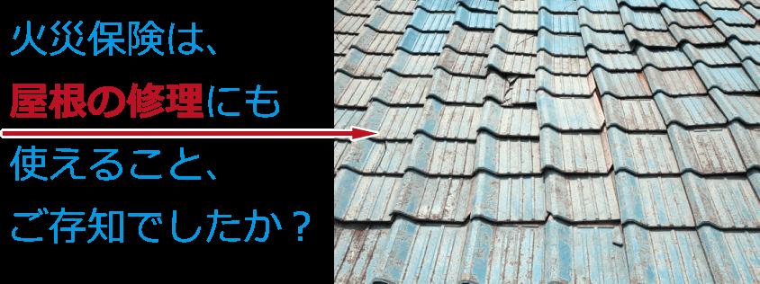 火災保険は、屋根の修理にも使えること、ご存知でしたか?