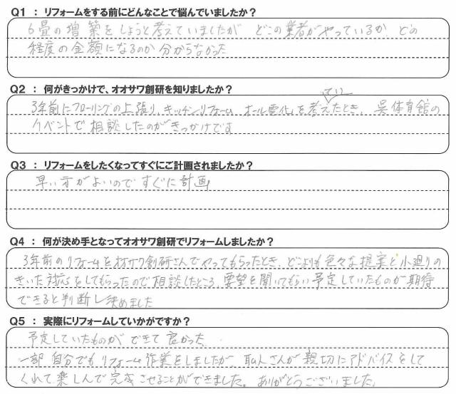 I.S様 担当アドバイザー:井村