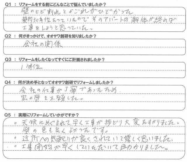 I.I様 担当アドバイザー:井村