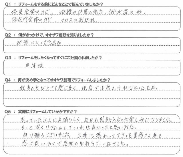Y.K様 担当アドバイザー:井村
