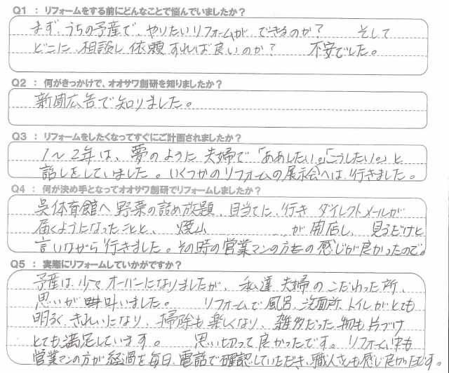 M.S様 担当アドバイザー:井村