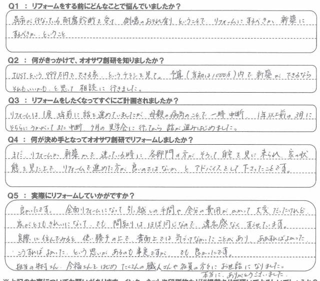 M.M様 担当アドバイザー:井村
