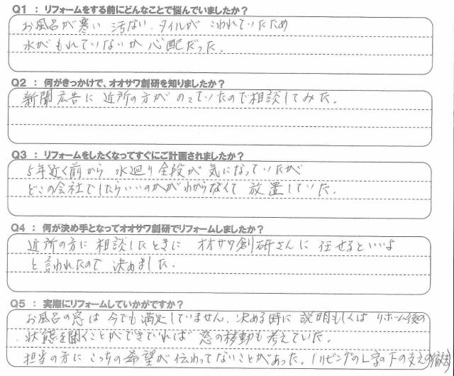 S.R様 担当アドバイザー:井村