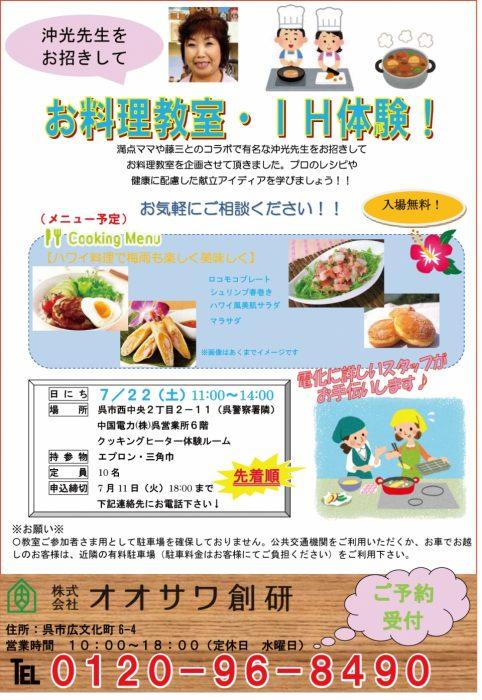 沖光先生のお料理教室 & IH体験 by オオサワ創研!