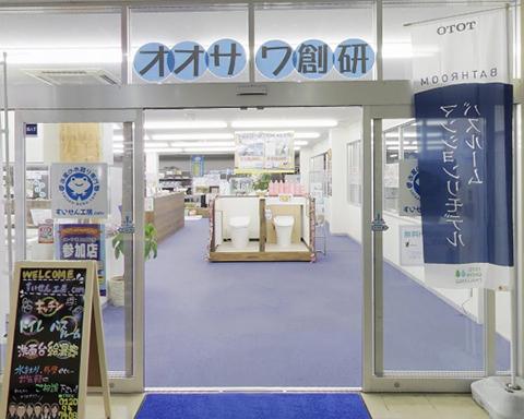 オオサワ創研焼山店