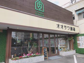 オオサワ創研広店 外観