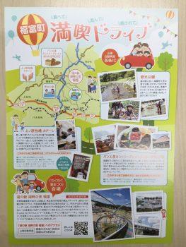 「 LIXIL福富バスツアー by オオサワ創研!」