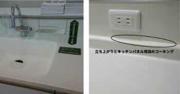呉市 キッチン リフォーム ハイバックカウンター