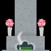 呉市 リフォーム お墓