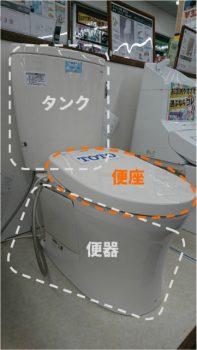 呉市 トイレリフォーム 組合せ便器