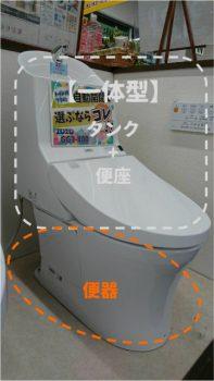 呉市 トイレリフォーム 一体型