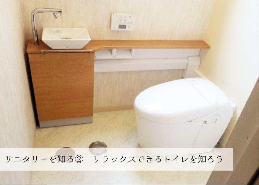 リラックスできるトイレを知ろう