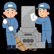 呉市 リフォーム お墓 日本式