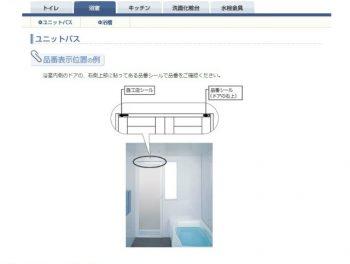 呉市 浴室ドア 交換 LIXIL