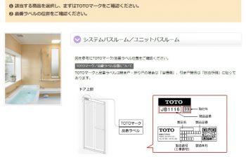 呉市 浴室ドア 交換 TOTO