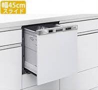ビルトイン食洗器 幅45センチ