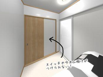 ②洗面室の引戸