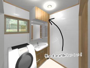 ③洗面化粧台の収納