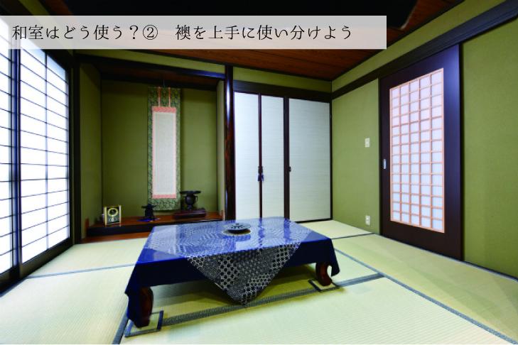 サムネイル 和室と襖