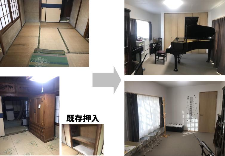 呉市 間取り変更 ピアノ教室
