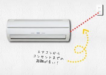 ⑤エアコンとコンセントの距離