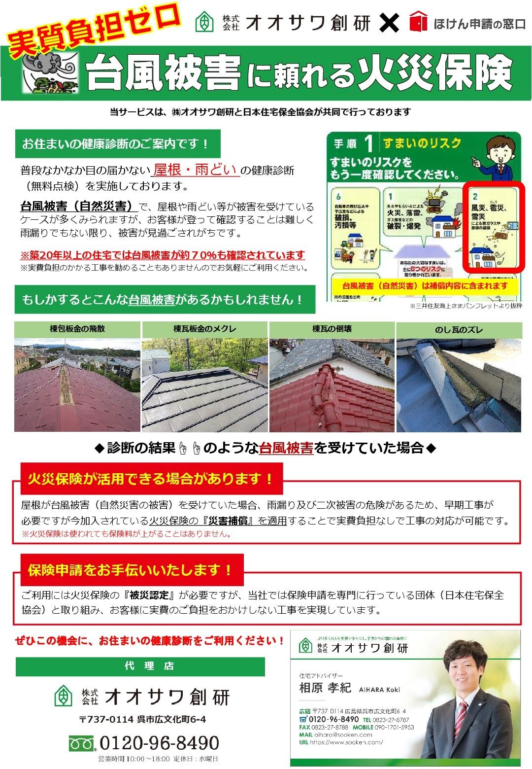 台風被害に頼れる火災保険