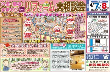 【予告】外壁・屋根・水まわりリフォーム相談会を開催します!!