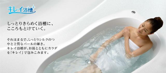 呉市 お風呂リフォーム キレイ浴槽