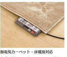 床暖房リフォームで気を付けること