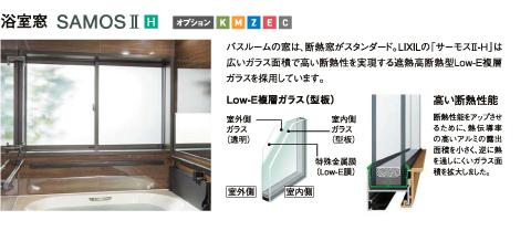 呉市 リフォーム 浴室 二重窓