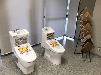 東広島 西条 トイレ展示品