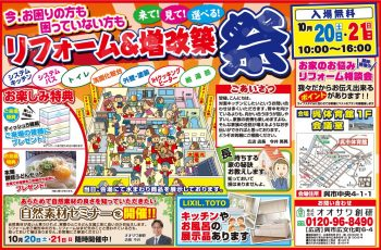 【予告】リフォーム&増改築祭を開催します♪