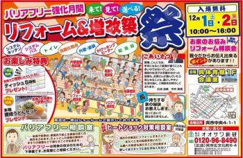 【予告】リフォーム&増改築祭を開催します☆