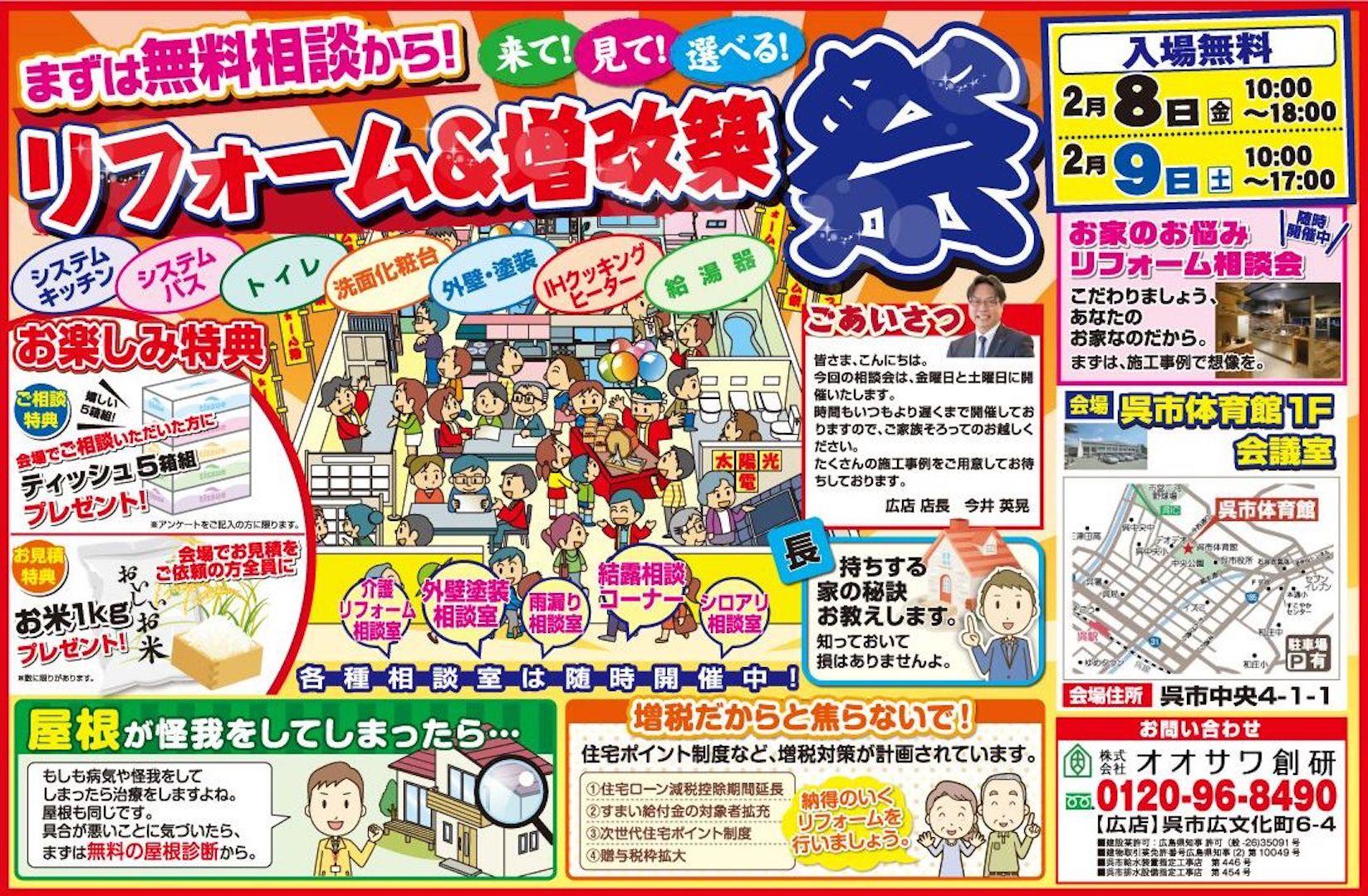 2月8日(金)・9日(土)は、リフォーム&増改築祭を開催! お仕事帰りにもお立ち寄りください♪