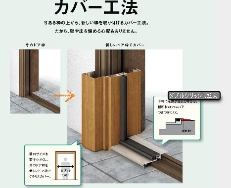 呉市 カバー工法