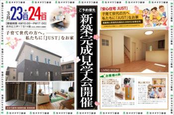 3月23日(土)・24日(日)は、呉市広三芦にて新築完成見学会!次世代の二世帯住宅を身に来ませんか?