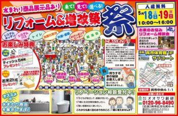 【予告】リフォーム&増改築祭を開催します!!