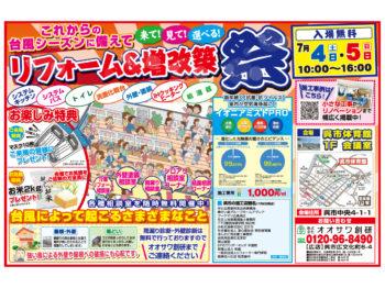 これからの台風シーズンに備えて リフォーム&増改築祭【呉体育館、焼山店で同時開催】
